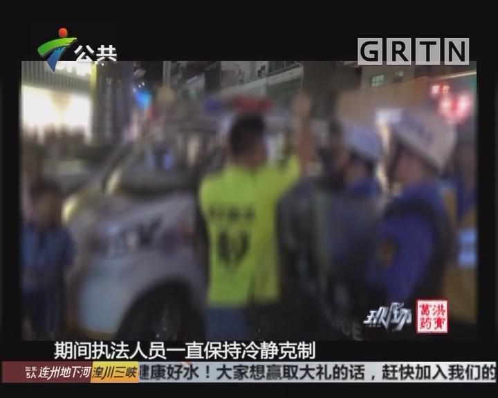 东莞:城管依法暂扣物品 遭遇小贩拦车抗法