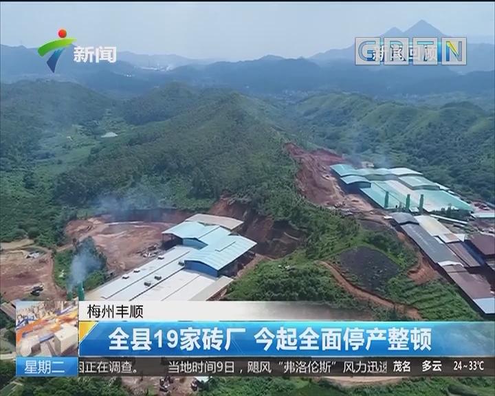 梅州丰顺:全县19家砖厂 今起全面停产整顿
