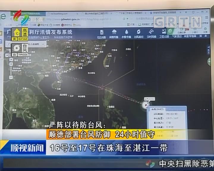 严阵以待防台风:顺德部署台风防御 24小时值守