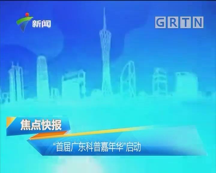 """""""首届广东科普嘉年华""""启动"""