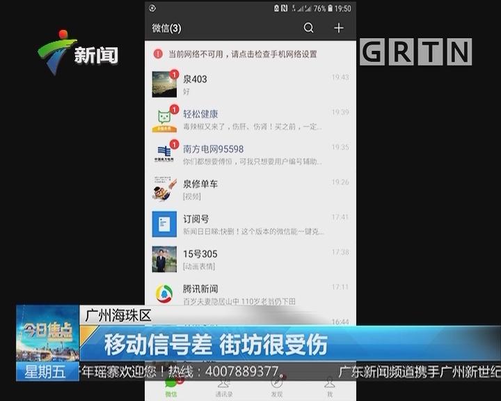 广州海珠区:移动信号差 街坊很受伤