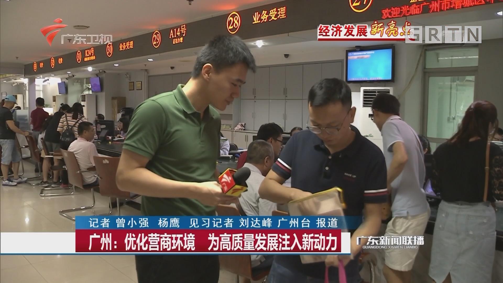 广州:优化营商环境 为高质量发展注入新动力