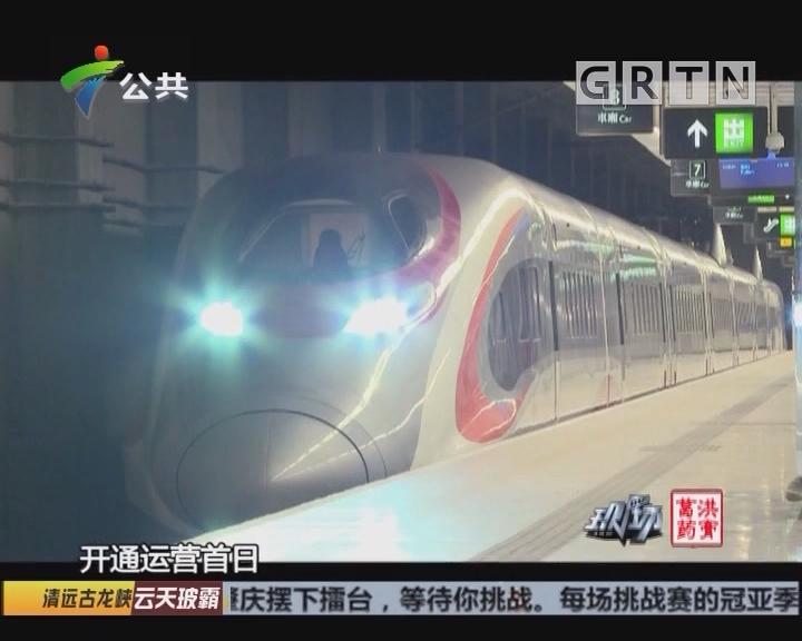 广深港高铁车票今天开售 分段买票会更省钱