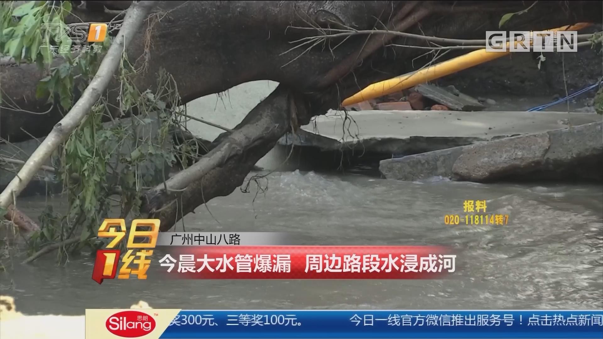 广州中山八路 今晨大水管爆漏 周边路段水浸成河