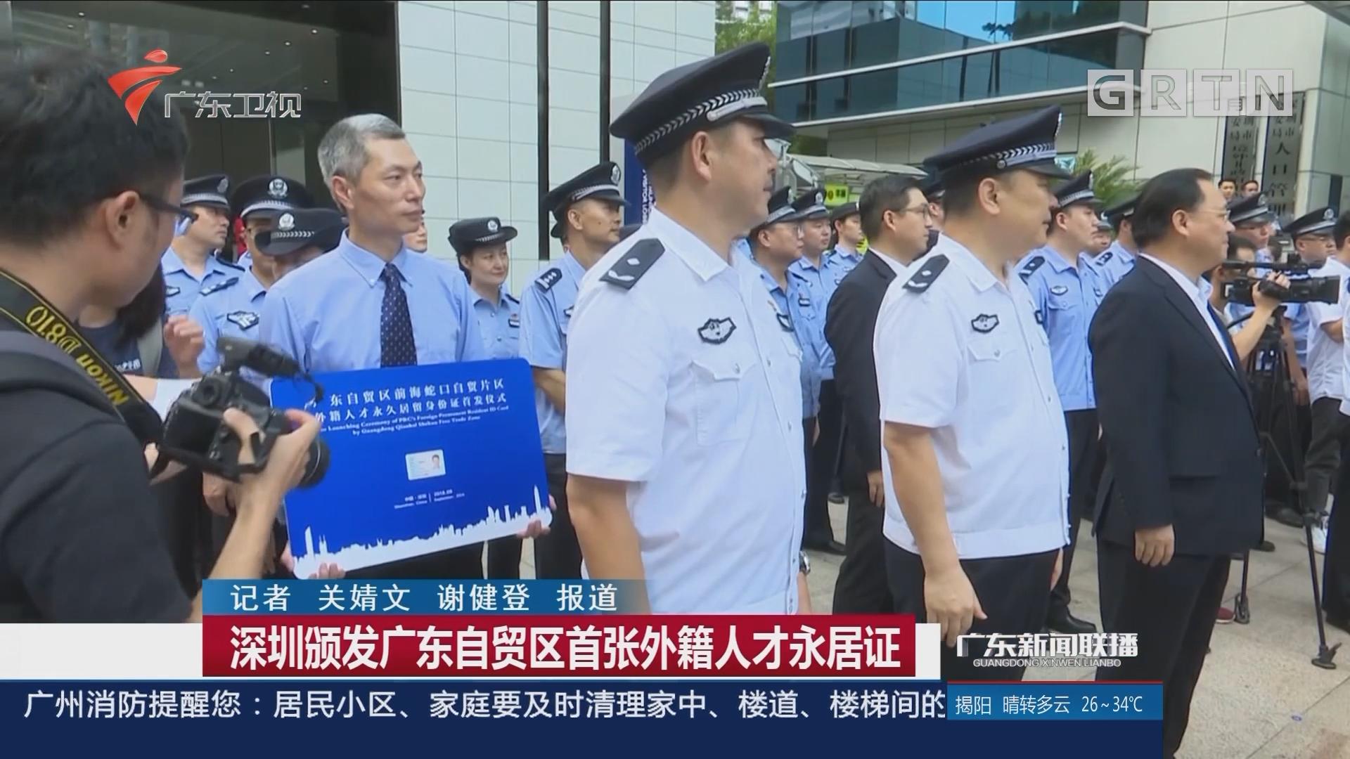 深圳颁发广东自贸区首张外籍人才永居证