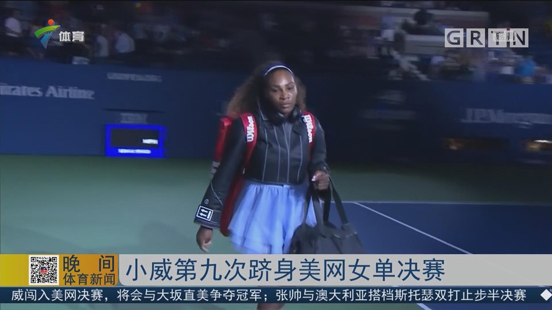 小威第九次跻身美网女单决赛