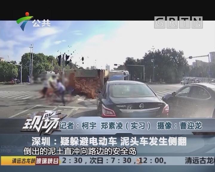 深圳:疑躲避电动车 泥头车发生侧翻