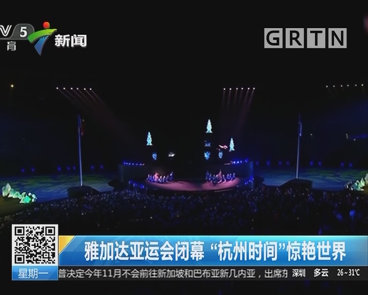 """雅加达亚运会闭幕 """"杭州时间""""惊艳世界"""