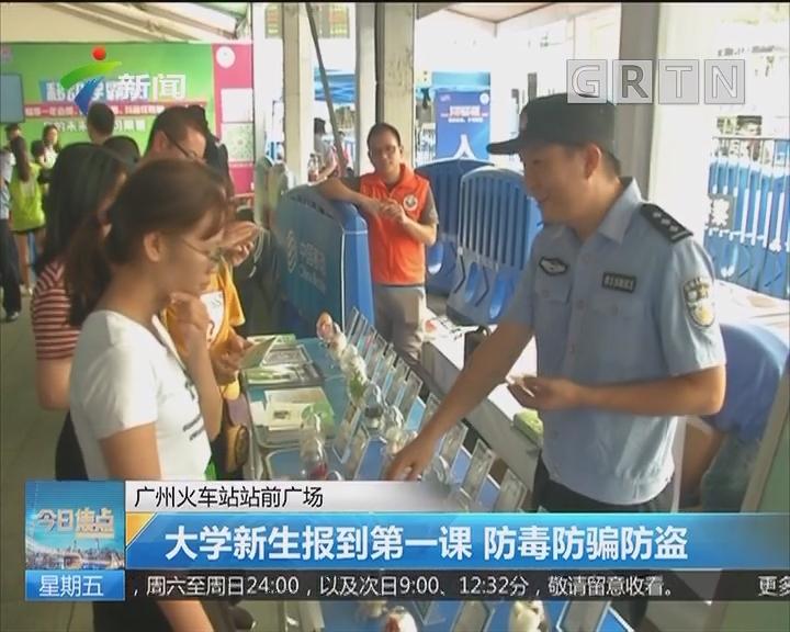 广州火车站站前广场:大学新生报到第一课 防毒防骗防盗