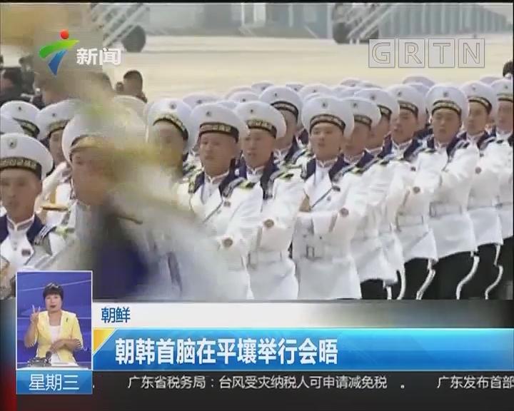 朝鲜:朝韩首脑在平壤举行会晤