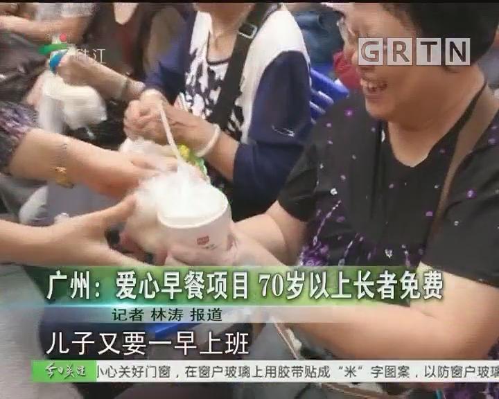 广州:爱心早餐项目 70岁以上长者免费
