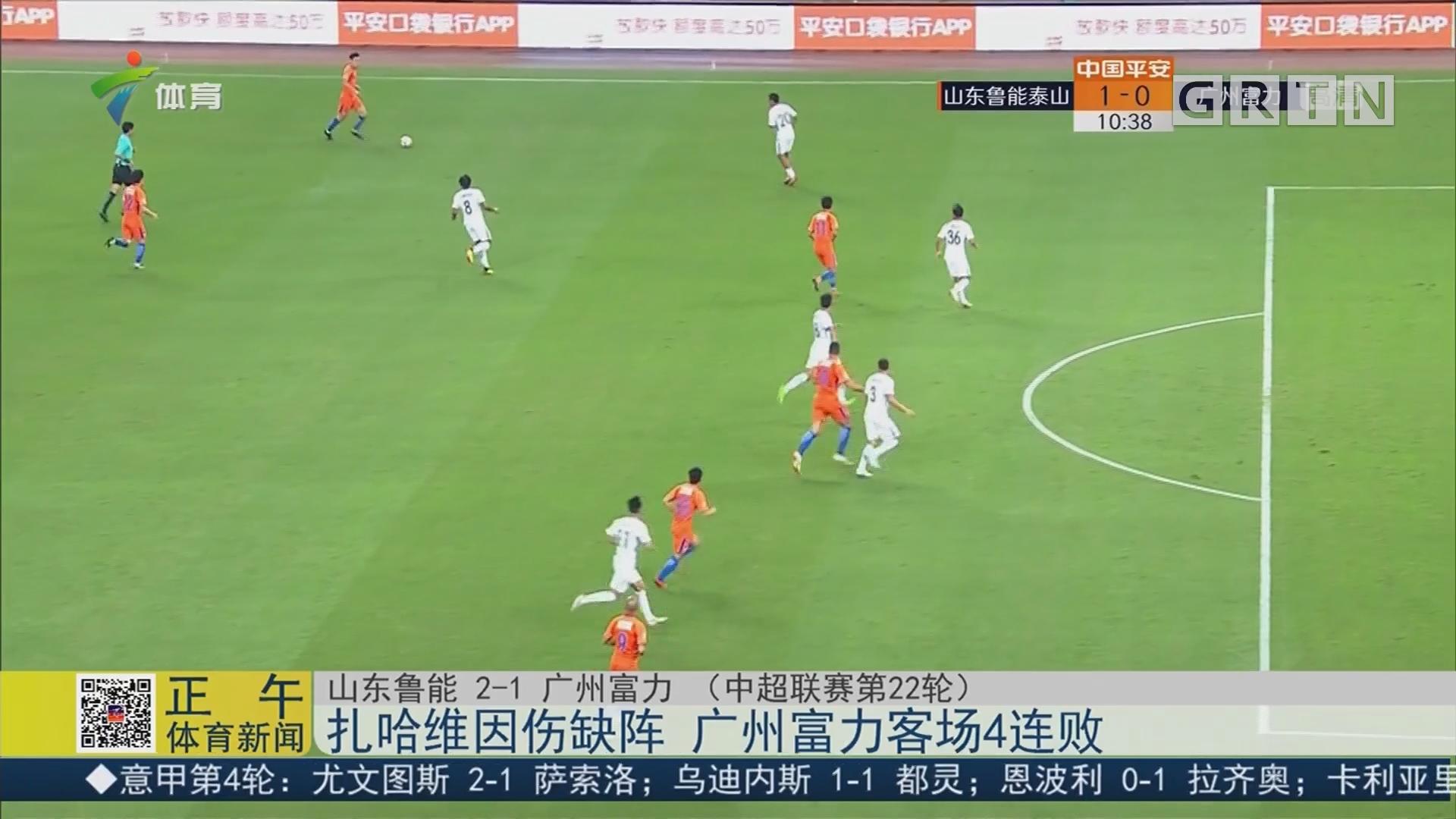 扎哈维因伤缺阵 广州富力客场4连败