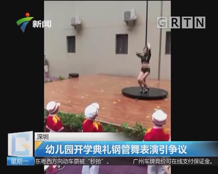 深圳:幼儿园开学典礼钢管舞表演引争议