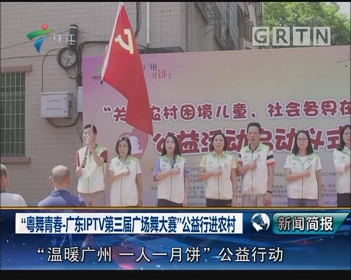 """""""粤舞青春·广东IPTV第三届广场舞大赛""""公益行进农村"""