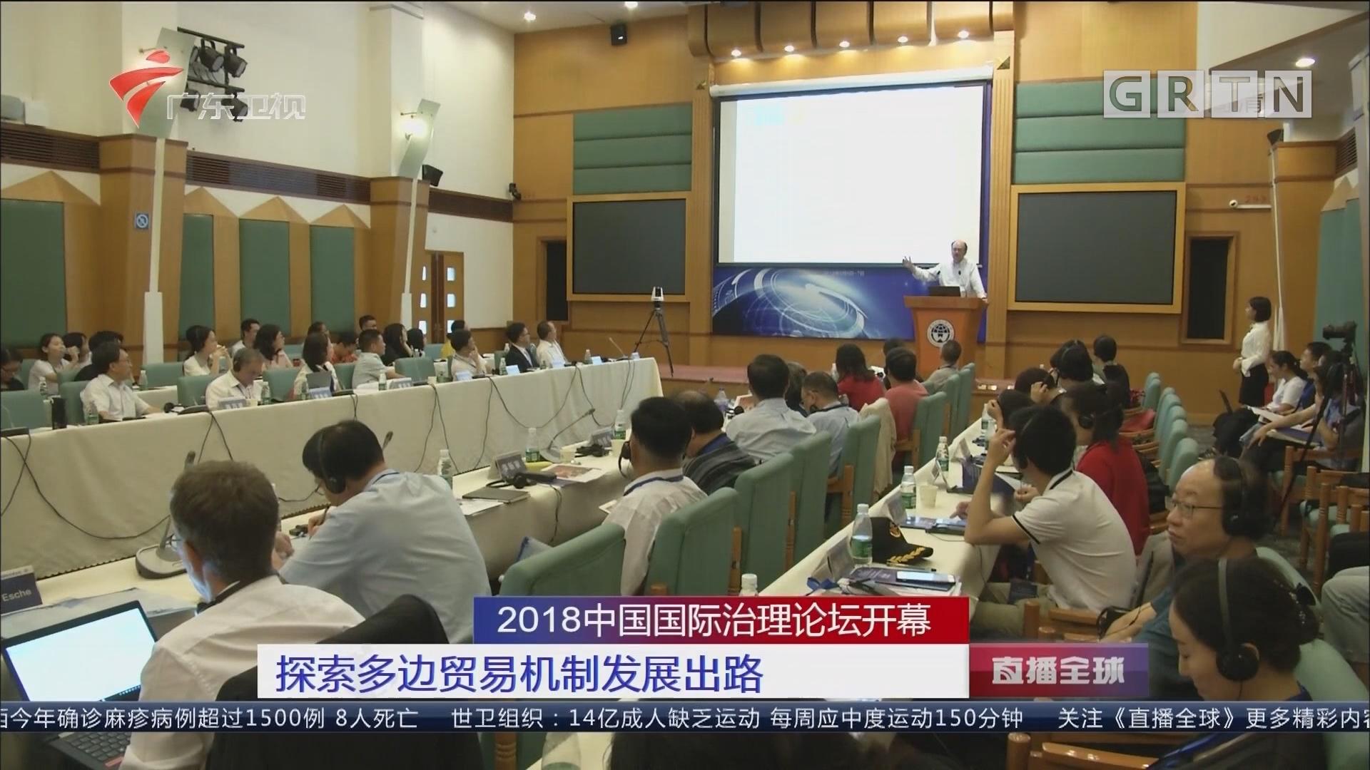 2018中国国际治理论坛开幕:探索多边贸易机制发展出路