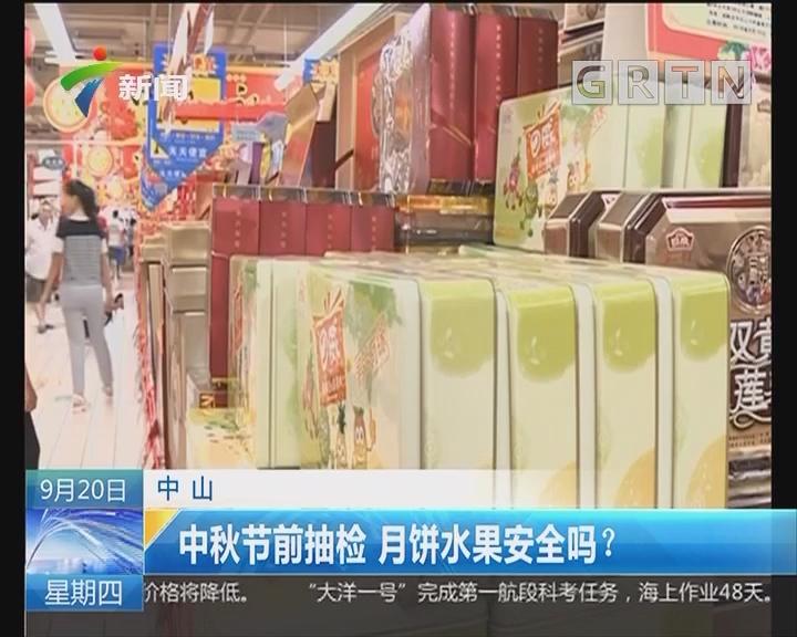 中山:中秋节前抽检 月饼水果安全吗?