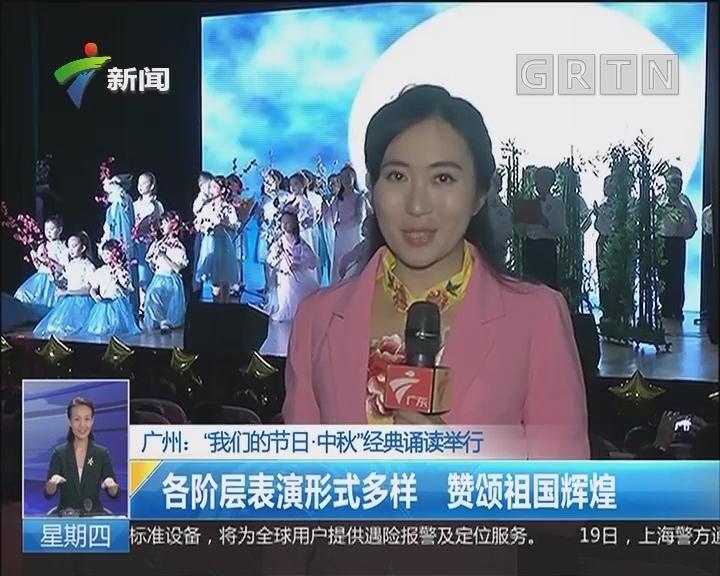 """广州:""""我们的节日·中秋""""经典诵读举行 各阶层表演形式多样 赞颂祖国辉煌"""