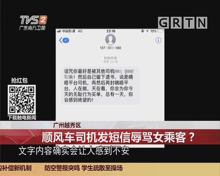 广州越秀区:顺风车司机发短信辱骂女乘客?