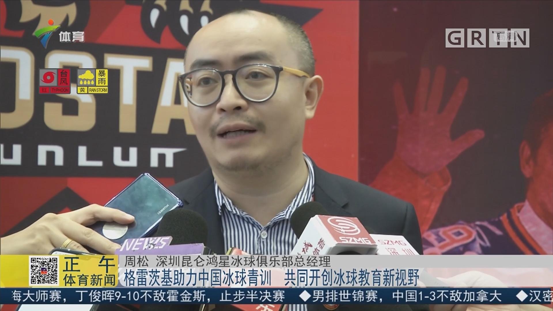 格雷茨基助力中国冰球集训 共同开创冰球教育新视野