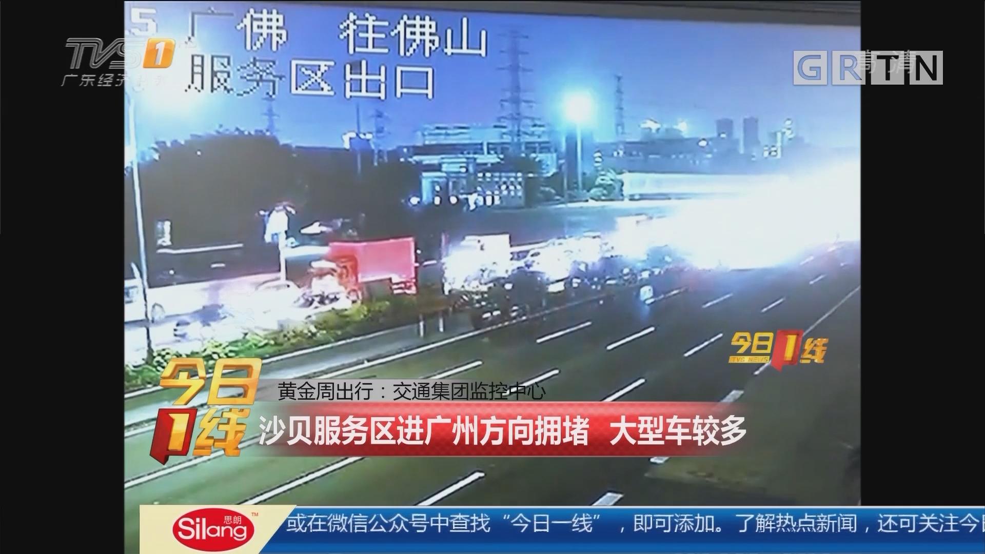 黄金周出行:交通集团监控中心 沙贝服务区进广州方向拥堵 大型车较多