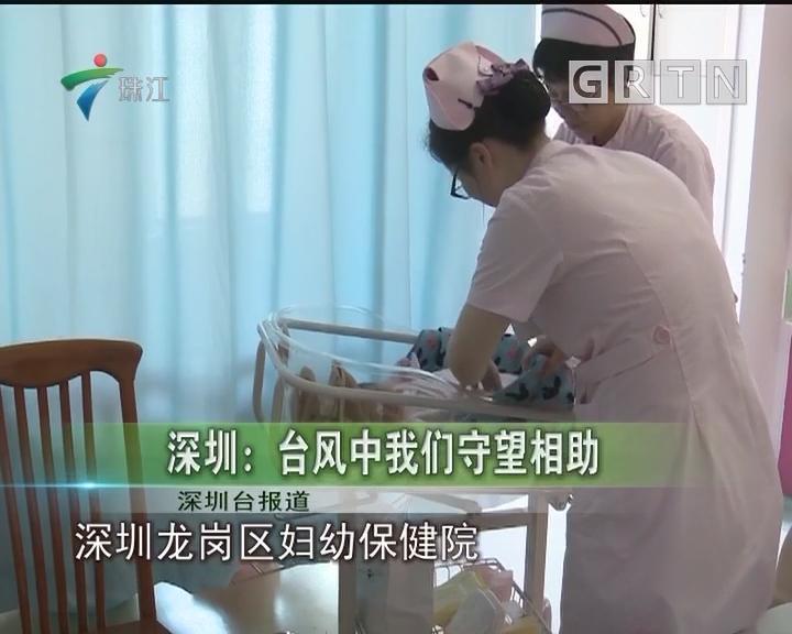 深圳:台风中我们守望相助