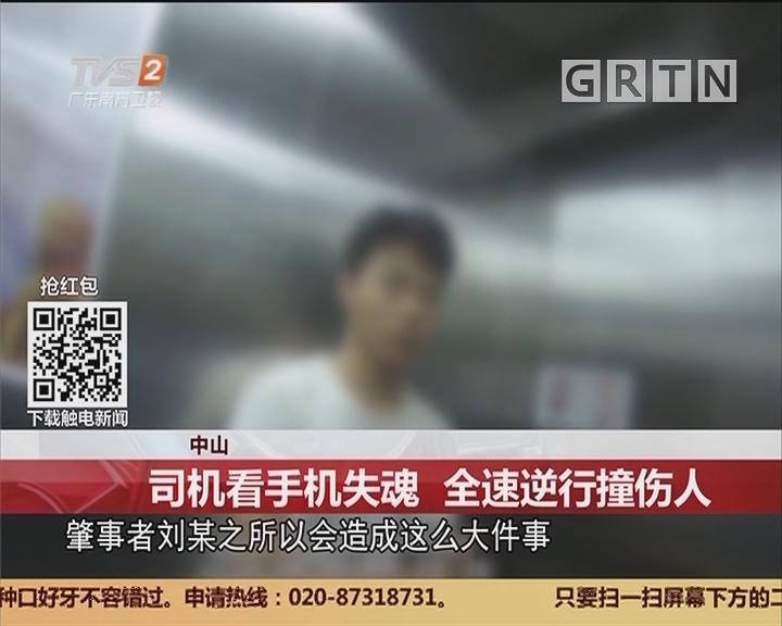 中山:司机看手机失魂 全速逆行撞伤人