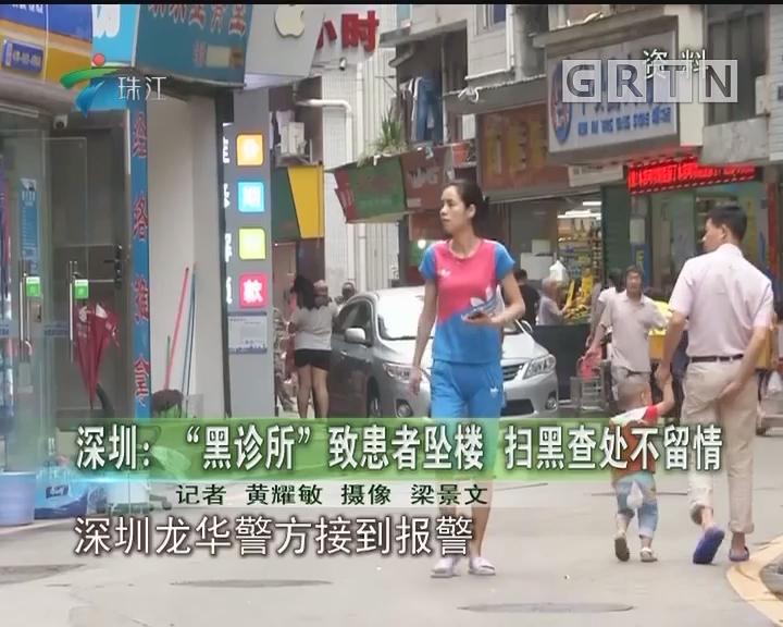 """深圳:""""黑诊所""""致患者坠落 扫黑查处不留情"""