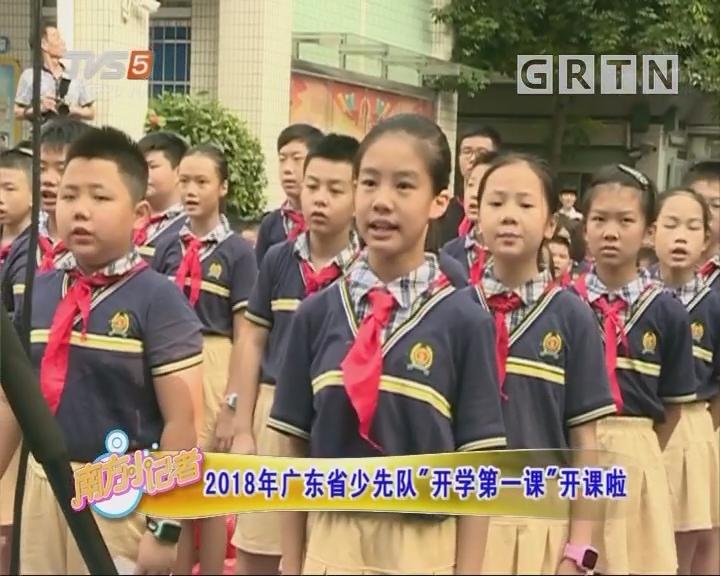 """[2018-09-03]南方小记者:2018年广东省少先队""""开学第一课""""开课啦"""