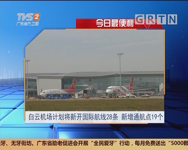今日最便利:白云机场计划将新开国际航线28条 新增通航点19个