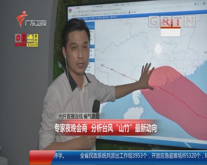"""光纤直播连线:省气象局 专家夜晚会商 分析台风""""山竹""""最新动向"""