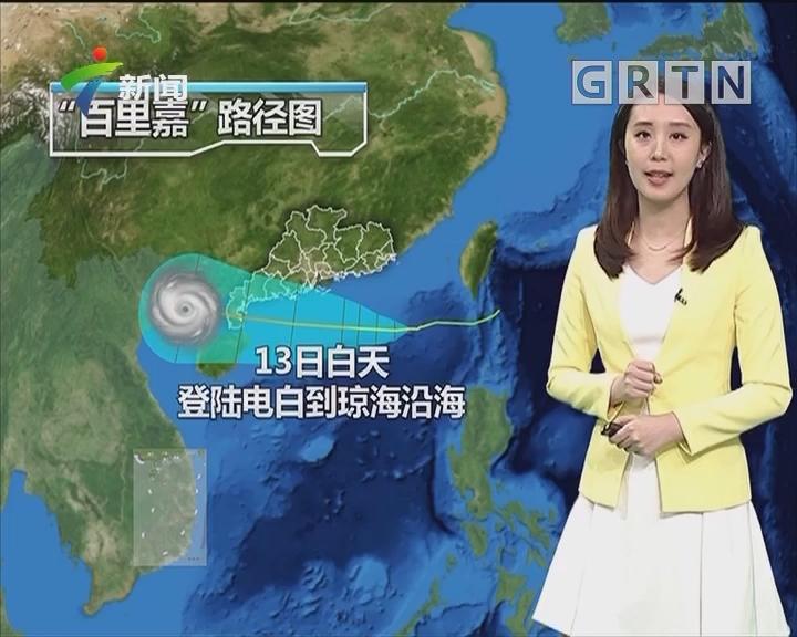 20180912天气预报