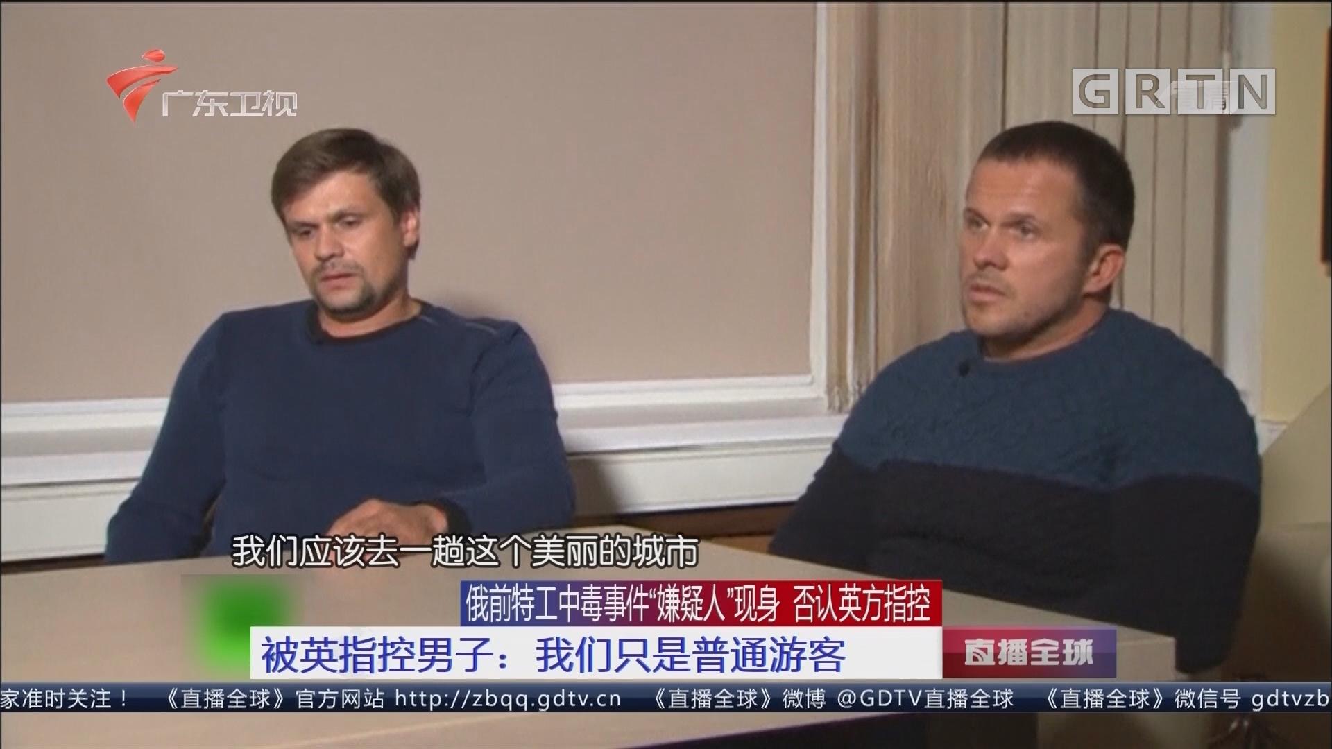 """俄前特工中毒事件""""嫌疑人""""现身 否认英方指控 被英指控男子:我们只是普通游客"""
