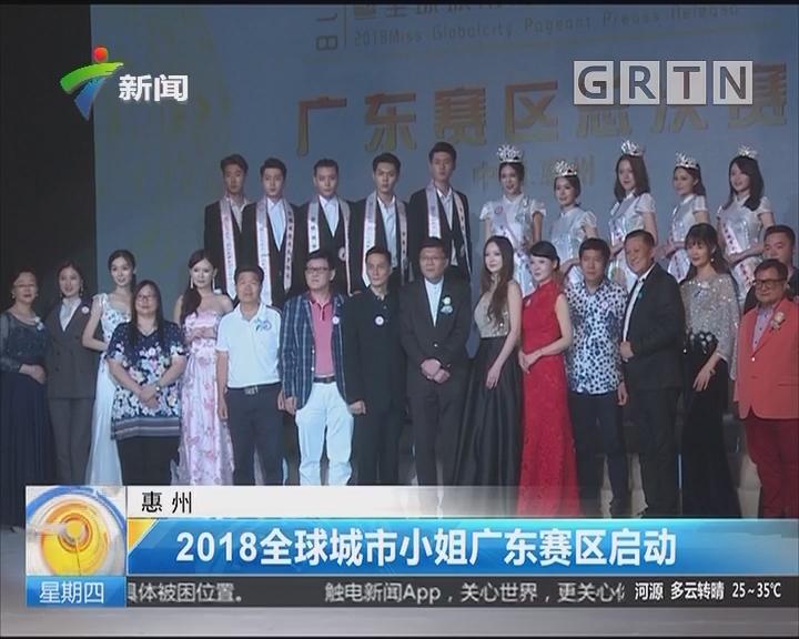 惠州:2018全球城市小姐廣東賽區啟動