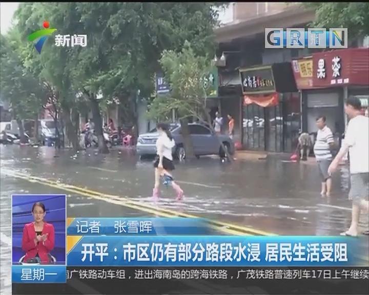 开平:市区仍有部分路段水浸 居民生活受阻