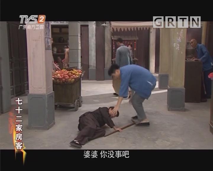 [2018-09-03]七十二家房客:老婆有喜老公有难(上)