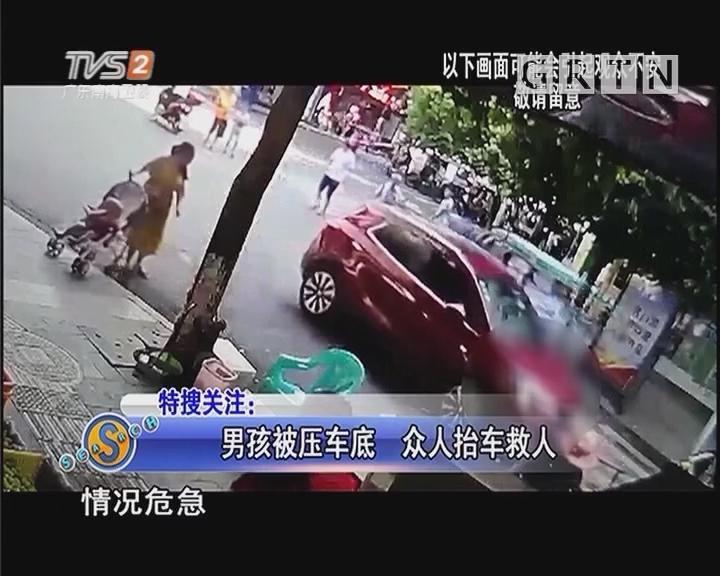 男孩被压车底 众人抬车救人