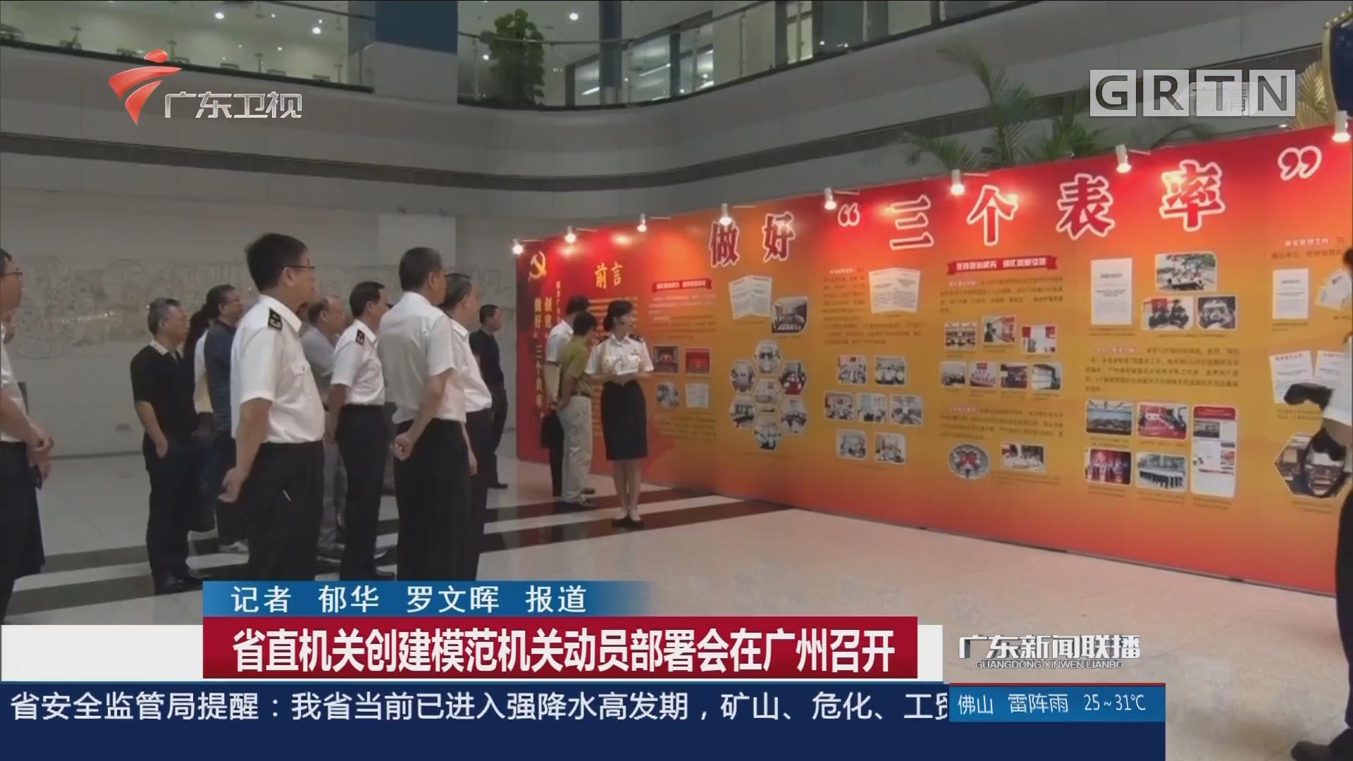 省直机关创建模范机关动员部署会在广州召开