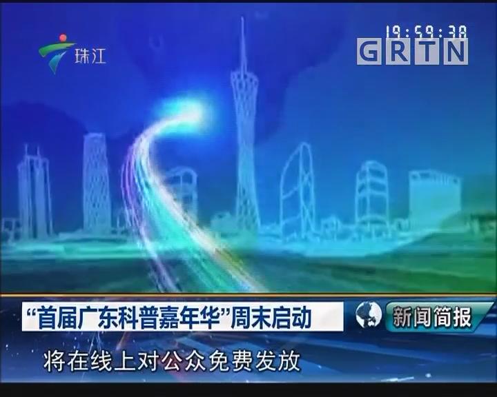 """""""首届广东科普嘉年华""""周末启动"""