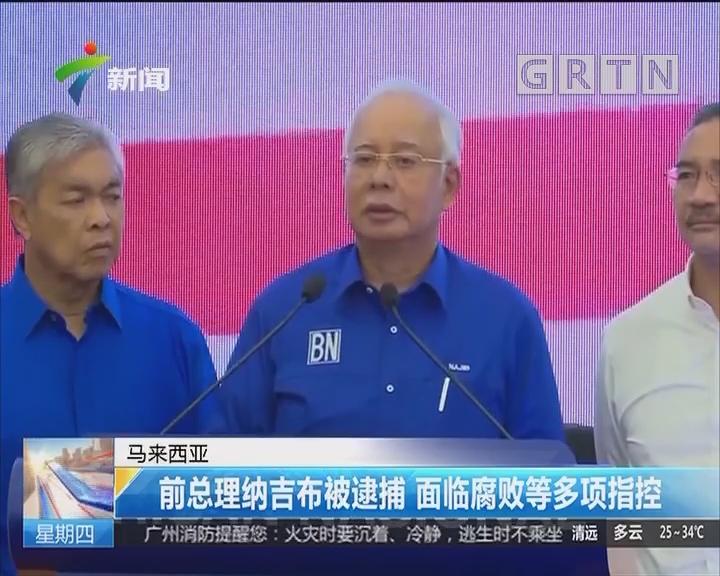 馬來西亞:前總理納吉布被逮捕 面臨腐敗等多項指控