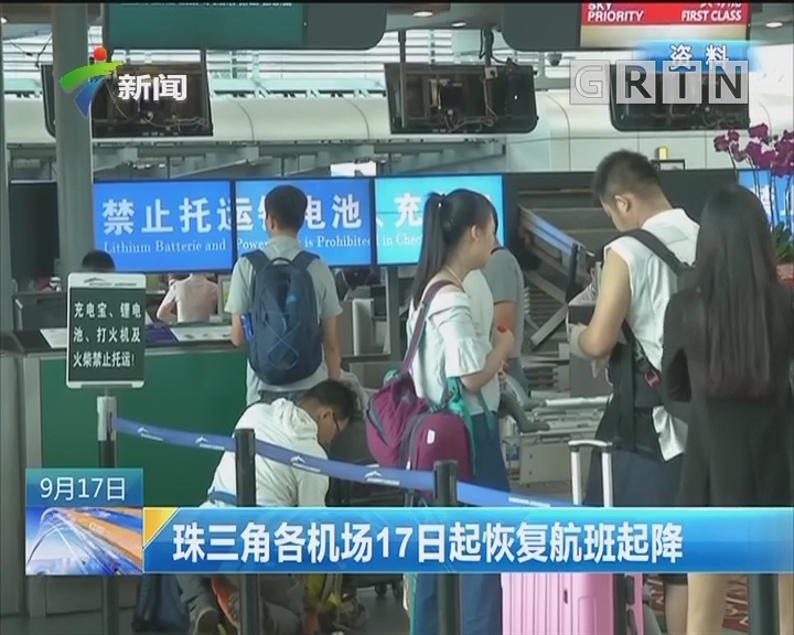 珠三角各机场17日起恢复航班起降