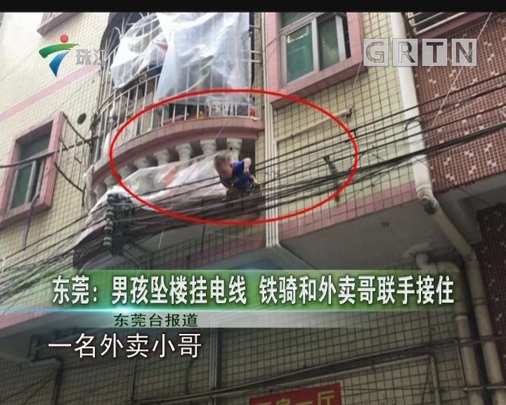 东莞:男孩坠楼挂电线 铁骑和外卖哥联手接住