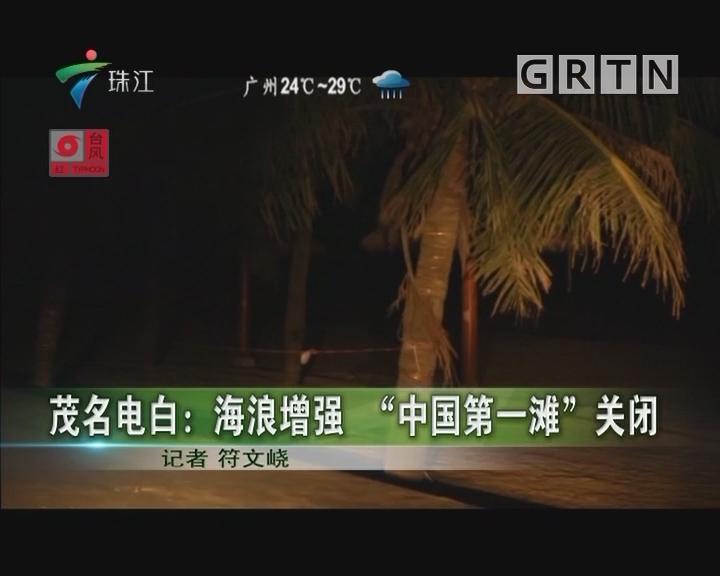 """茂名电白:海浪增强 """"中国第一滩""""关闭"""