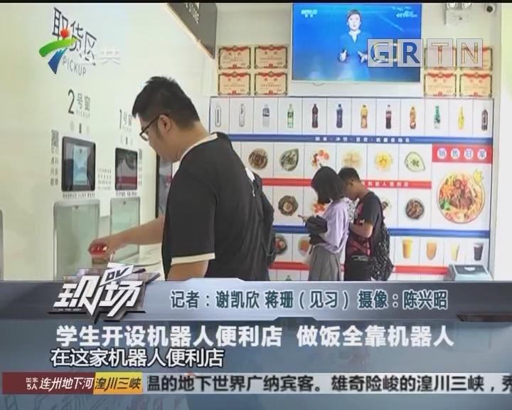 学生开设机器人便利店 做饭全靠机器人