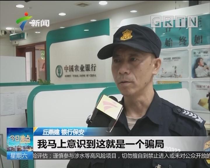 广州:银行保安识破骗局 保住阿婆养老金