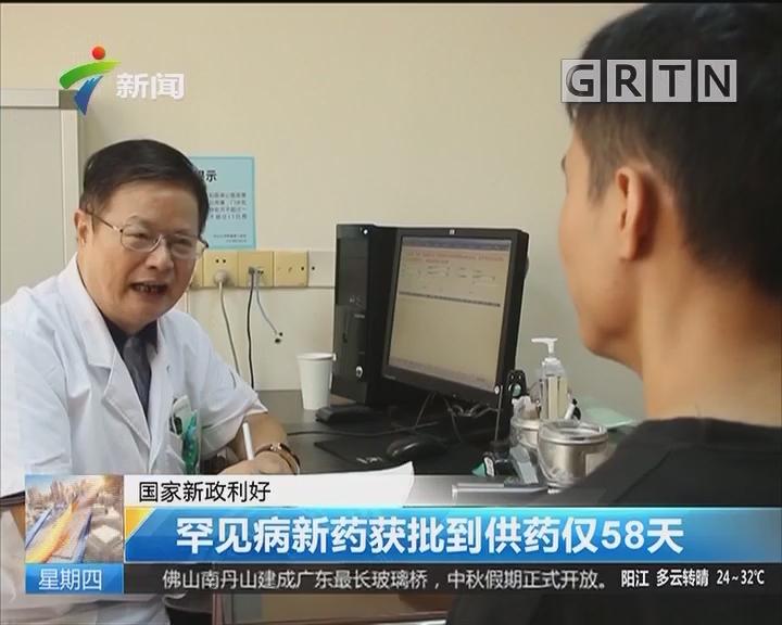 国家新政利好:罕见病新药获批到供药仅58天