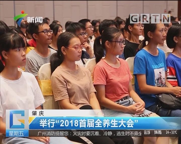 """肇慶:舉行""""2018首屆全養生大會"""""""