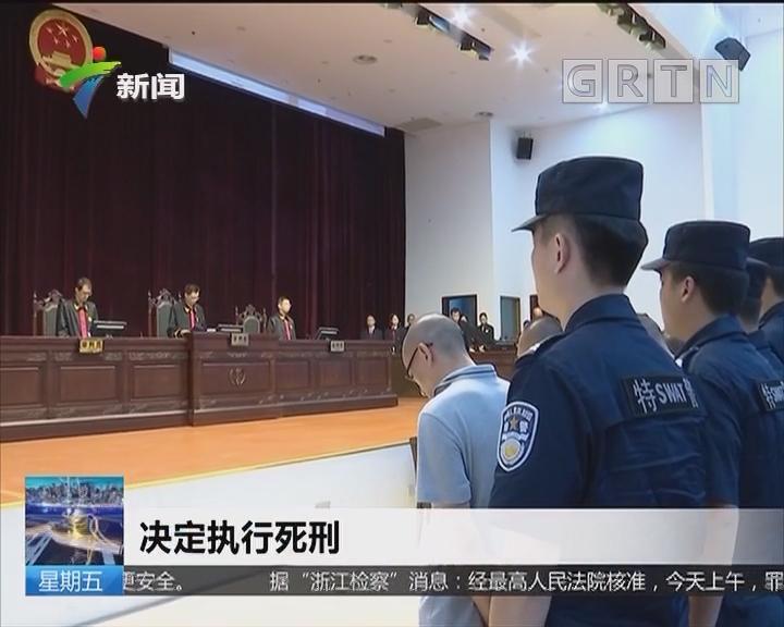 扫黑除恶:惠州 黑社会性质组织 盘踞惠州超20年