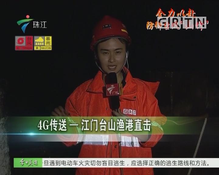 4G传送-江门台山渔港直击