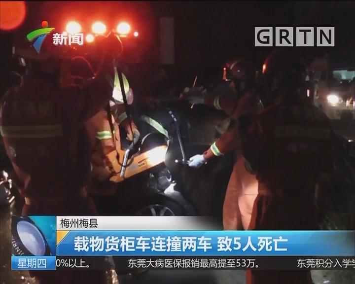 梅州梅县:载物货柜车连撞两车 致5人死亡