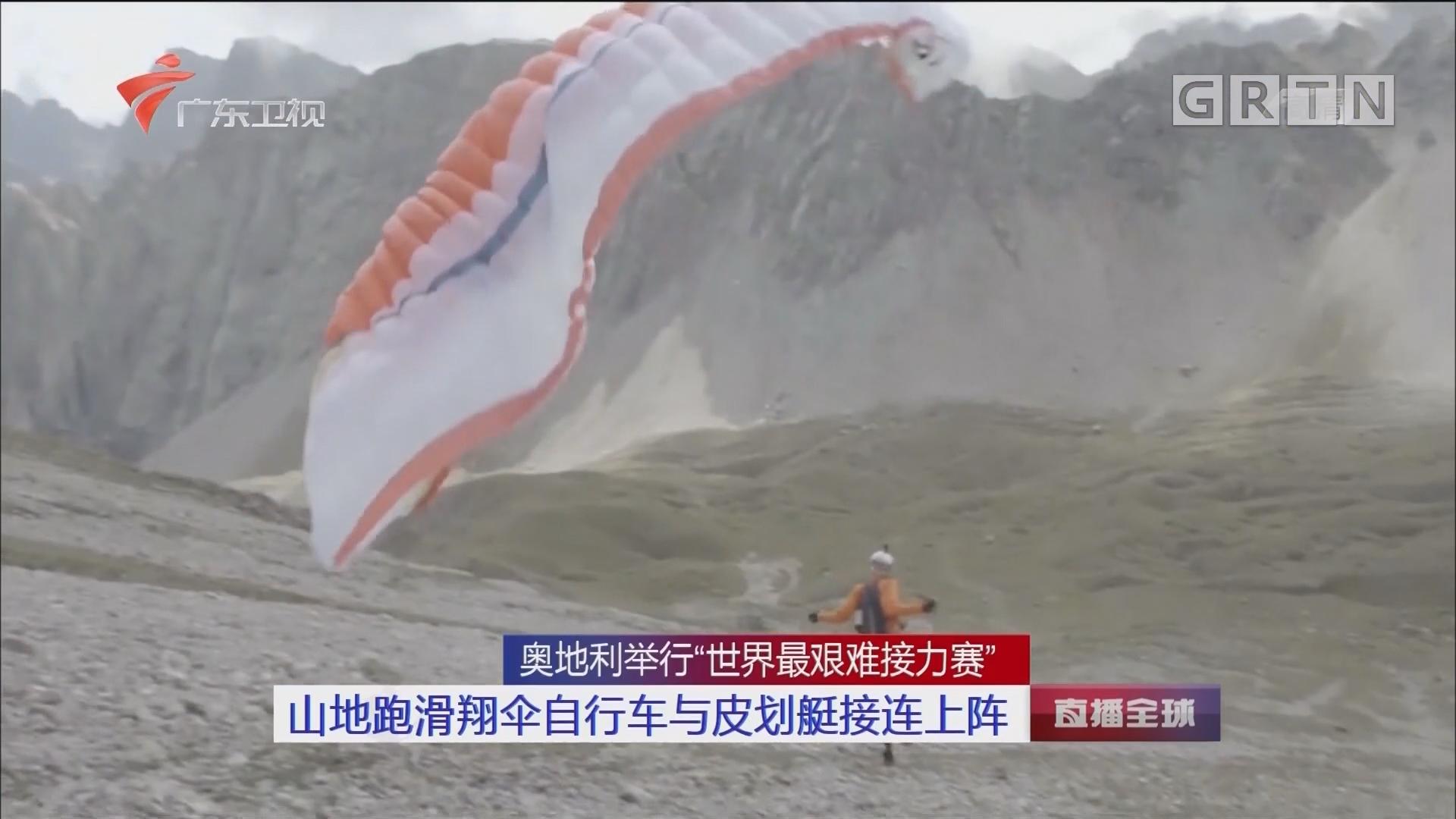 """奥地利举行""""世界最艰难接力赛"""" 山地跑滑翔伞自行车与皮划艇接连上阵"""